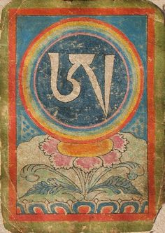 The symbol for Dzogchen on a 18th-19th Century Tibetan Buddhist initiation card, used for empowerment training in monasteries.