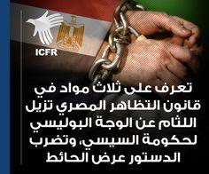 تعرف على ثلاث مواد في قانون التظاهر المصري تزيل اللثام عن الوجة البوليسي لحكومة السيسي، وتضرب الدستور عرض الحائط.