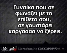 Valentine's Day Quotes, Book Quotes, Funny Picture Quotes, Funny Quotes, Funny Greek, Greek Words, Perfection Quotes, Greek Quotes, Twitter Quotes