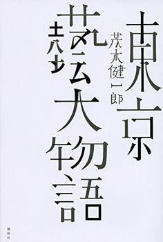 東京藝大物語   茂木 健一郎 http://www.amazon.co.jp/dp/4062194783/ref=cm_sw_r_pi_dp_8cXowb0BRKT5E