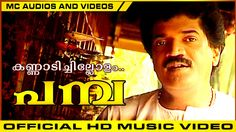Kannadi Chillolam | Pamba | Malayalam Devotional Song