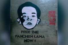 TIBET CONSCIOUSNESS – RED CHINA'S POLICY OF SUBVERSION « WHOLEDUDE - WHOLE PLANET