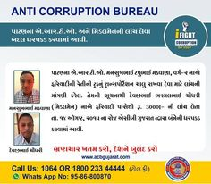 Mansukhbhai Tapubhai Makwana, ARTO, Class-2, Patan demanded bribe from the complainant for allowing transportation of his sand laden truck. On his instructions, Devjibhai Bharmalbhai Chaudhari (Middle Man) accepted the bribe of Rs. 3000/- from him and hence, on August 14, 2015 both were arrested by ACB Gujarat.