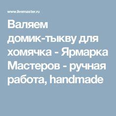 Валяем домик-тыкву для хомячка - Ярмарка Мастеров - ручная работа, handmade
