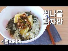 감자밥 만들기 취나물이 들어가 향긋해~ - YouTube