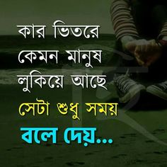 152 Best Bangla Quotes images in 2019   Bangla quotes