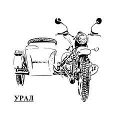 'Russian Ural sidecar motorcycle' by Indrek Mändmets European Motorcycles, Cars And Motorcycles, Ural Motorcycle, Klr 650, Wood Burning Patterns, 3rd Wheel, Motorbikes, Harley Davidson, Cool Art