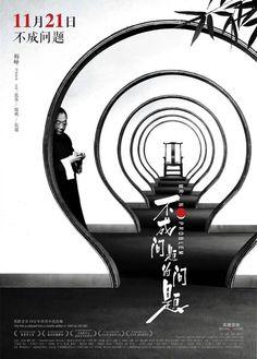 Bu cheng wen ti de wen ti poster, t-shirt, mouse pad Creative Posters, Cool Posters, Graphic Design Posters, Graphic Design Illustration, Japanese Graphic Design, Book Design Layout, Pop Design, Art For Art Sake, Branding