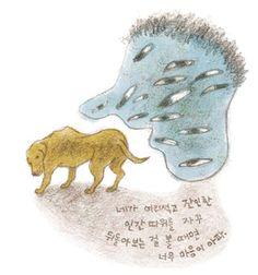 사람이 개보다 나은 게 뭔데? http://www.sisainlive.com/news/articleView.html?idxno=9194