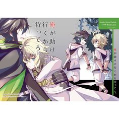 Doujinshi - Owari no Seraph / Owari no Seraph (Seraph of the End) x Hyakuya Michaela (俺が助けに行くから待ってろ。) / 貢ぎモノ