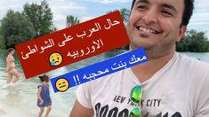 حال العرب على الشواطئ الاوروبيه وخصوصا لو معك محجبه  😑 كيف بنتسوق اكل حل... City, Fun, Funny