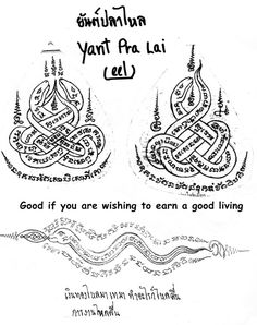 These are a few of Archan Aneks hand drawn sak yant images, there are many more Sak Yants other than those depicted here, look through the photo gallery.