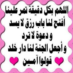 DesertRose /// Allahumma Aameen
