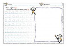 Γράφω το Ζ,ζ και ζωγραφίζω - Φύλλο εργασίας Learn Greek, Greek Language, Greek Alphabet, Learn To Read, Kids Learning, Literacy, Worksheets, Kindergarten, Crafts For Kids