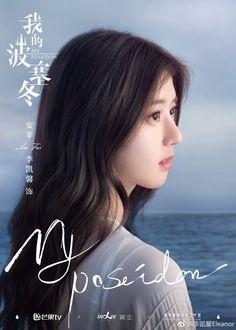 Drama Film, Drama Movies, Korean Beauty Girls, Chinese Actress, Ulzzang, Actors & Actresses, Kdrama, Idol, Poster