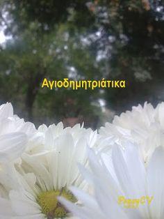 Πάπαλα - Papala: «ΟΧΙ»Παντού φόβος και τρομάρα,και φωνές και στεναγ...