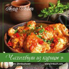 Чахохбили из курицы Curry, Meat, Chicken, Ethnic Recipes, Food, Curries, Meals, Yemek, Buffalo Chicken