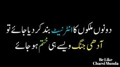 Evening Pictures, Pakistan Army, Funny Girl Quotes, Proud Of You, Funny Me, Urdu Poetry, Funny Posts, Lol, Writing
