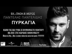 YouTube Greek Music, Pick Me Up, Celebs, Youtube, Movies, Movie Posters, Jumpsuit, Celebrities, Film Poster