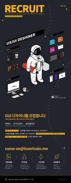 [스타십벤딩머신] UI 디자이너 경력 채용디비컷구인구직 Web Design, Chart Design, Resume Design, Dental Clinic Logo, Typography Layout, Information Design, Graphic Design Posters, Editorial Design, Banner Design