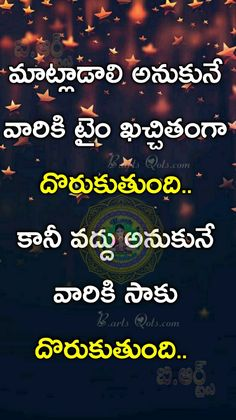 Love Fail Quotes, Heart Touching Love Quotes, Respect Quotes, True Feelings Quotes, Love Quotes In Telugu, Telugu Inspirational Quotes, Quotes And Notes, Words Quotes, Qoutes