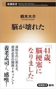 41歳で脳梗塞で倒れたものの、懸命なリハビリの末に見事現場復帰したルポライターの鈴木大介さん。鈴木さんが高次脳障害を受容するまでの行程を描いた記事は大反響を呼びました。そんな鈴木さんが、待望の新連載をスタート! 主役は、鈴木さんの闘病生活を支えた「お妻様」。鈴木さんと「家事力ゼロな大人の発達障害さん」だった「妻様」が悪戦苦闘しつつ、「超動ける妻様」になるまでの笑いあり、涙ありの日々を毎週お届けします。