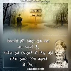 Good Night Hindi Quotes, Positive Good Morning Quotes, Radha Krishna Love, Shree Krishna, Lord Krishna, New Quotes, True Quotes, Mahabharata Quotes, Following Your Heart Quotes
