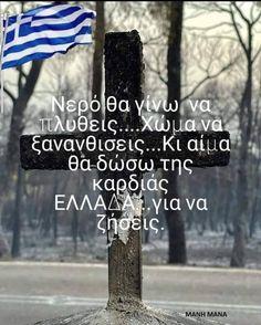 Greece, Faith, Sayings, Words, Instagram Posts, Live, Greece Country, Lyrics, Loyalty