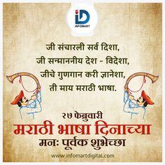 INFOMART तर्फे जागतिक मराठी भाषा दिवसाच्या हार्दिक शुभेच्छा   #मराठीभाषादिन #MarathiLanguageDay #MarathiBhashaDin #MarathiDiwas #MarathiBhashaDin2020 #upscfever #Maharashtra #mumbai #kusumagraj Building Companies, Brand Building, Mumbai, Baseball Cards, Bombay Cat