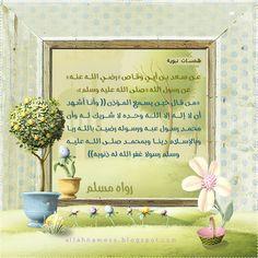 فتاوى دينية مصورة,نصائح اسلامية في صور