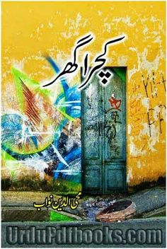 Kachra Ghar By Mohiuddin Nawab Kacha ghar novel is authored by mohiuddin nawab contains a social reforming and adventurous stories in urdu pdf language with the size of 4 mb in high quality format labeled into social novels and mohiuddin nawab books.