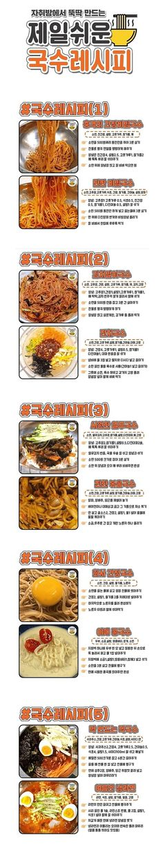 Cooking Recipes, Tasty, Diet, Baking, Knowledge, Foods, Korean Recipes, Chef Recipes, Food Food