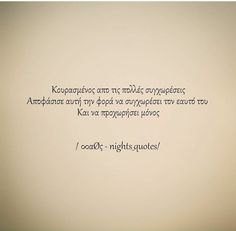 Night Quotes, Greek Quotes, Poetry, Mindfulness, Cards Against Humanity, Motivation, Names, Poetry Books, Consciousness