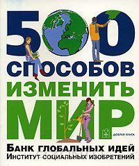 """Книга """"500 способов изменить мир"""" Н. Темпл"""
