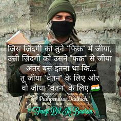 Jai hind🇮🇳 Bharat Mata Ki Jai🇮🇳 – About Words Inspirational Quotes Background, Inspirational Quotes About Change, Motivational Picture Quotes, Hindu Quotes, Hindi Quotes On Life, Life Quotes To Live By, Poetry Quotes, Indian Army Quotes, Military Quotes