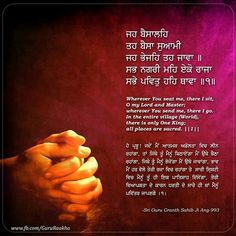 ਜਹ ਬੈਸਾਲਹਿ ਤਹ ਬੈਸਾ ਸੁਆਮੀ ਜਹ ਭੇਜਹਿ ਤਹ ਜਾਵਾ ॥ ਸਭ ਨਗਰੀ ਮਹਿ ਏਕੋ ਰਾਜਾ ਸਭੇ ਪਵਿਤੁ ਹਹਿ ਥਾਵਾ ॥੧॥ --- जह बैसालहि तह बैसा सुआमी जह भेजहि तह जावा ॥ सभ नगरी महि एको राजा सभे पवितु हहि थावा ॥१॥ --- Wherever You seat me, there I sit, O my Lord and Master; wherever You send me, there I go. In the entire village, there is only One King; all places are sacred. ||1||