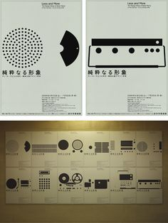 Less and More: The Design Ethos of Dieter Rams(Tokyo)/ Poster / 2009