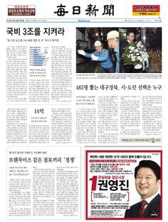 2014년 5월 22일 목요일 매일신문 1면