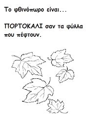 Image result for φθινοπωρο νηπιαγωγειο Preschool Education, Early Education, Kindergarten Activities, Autumn Crafts, Color Shapes, Autumn Activities, Early Childhood, Back To School, Coloring Pages