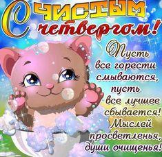 Открытка - Малютка в тазике поздравляет с Чистым четвергом Princess Peach, Teddy Bear, Toys, Holiday, Crafts, Animals, Fictional Characters, Yandex, Activity Toys