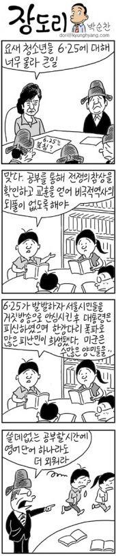 경향닷컴   만평