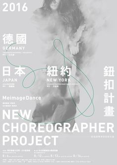 poster   New Choreographer Project