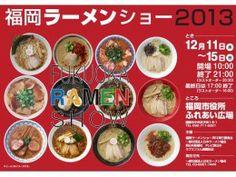 Se vi trovate dalle parti di Fukuoka, Kyushu, Giappone e amate il Ramen, siete fortunati ! Dal 11 al 15 dicembre si terrà ilFukuoka Ramen Show, rassegna gastronomica su uno dei piatti più apprezzati dai giapponesi (e non solo !) il RAMEN: 13 stand che serviranno qualsiasi tipo di Ramen, da tutto il Giappone quindi, non solo Kuyshu Un'occasion...