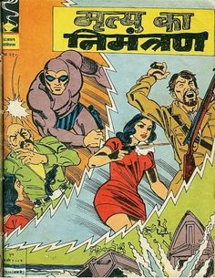 Indrajal Comics, Action Comics, Bangla Comics, Hindi Comics, Comic Covers, Comic Strips, Bollywood, Films, Novels