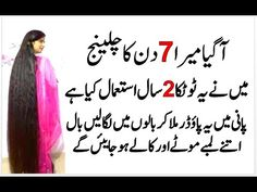 Beauty Tips In Urdu | Long And Black Hair Home Remedy | Baal Lambe Aur Kala Karne Ka Tarika