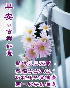 Good Morning Greetings, Good Morning Wishes, Special Words, Morning Quotes, Shower, Prints, Night, Rain Shower Heads, Showers