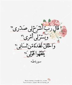 """Quran 20:25-28 – Surat Tahaقَالَ رَبِّ اشْرَحْ لِي صَدْرِي (25) وَيَسِّرْ لِي أَمْرِي (26) وَاحْلُلْ عُقْدَةً مِنْ لِسَانِي (27) يَفْقَهُوا قَوْلِي (28)He said: """"Lord, open my heart for me, and ease my task for me, and loosen the knot from my tongue, so that they might fully understand my speech."""" (Quran 20:25-28)Originally found on: muslema"""