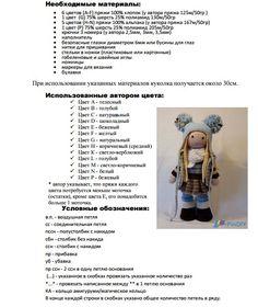 Мобильный LiveInternet Куколка Джоя. Игрушки | AnnaSu1209 - Дневник AnnaSu |
