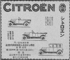 大正14年の広告 シトロエン販売会社 「瓦斯倫(ガソリン)」・・・なるほど・・・言い得て妙。