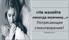 Не жалейте никогда мужчину! Не пытайтесь стать «второю мамой», Пусть он будет «богом», «господином», «Мужиком» с приставкой «самый-самый»: Самым сильным Verse, Love Poems, Family Love, Great Pictures, Like Me, Romantic, Thoughts, Humor, Motivation